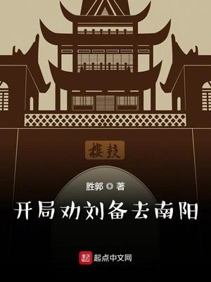 开局劝刘备去南阳