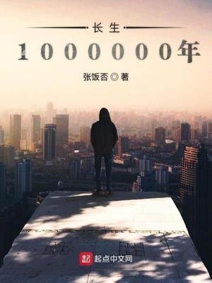 长生1000000年