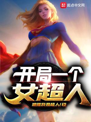 开局一个女超人