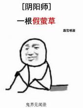 [阴阳师]一根假萤草
